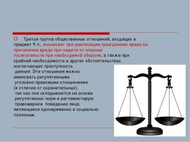 Третья группа общественных отношений, входящих в предмет У.п., возникает при ...