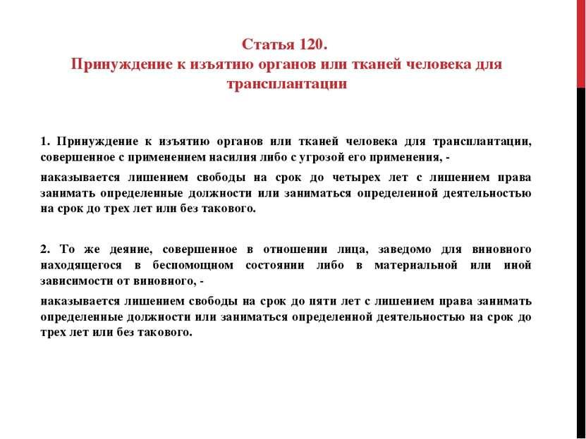 Статья 120. Принуждение к изъятию органов или тканей человека для транспланта...