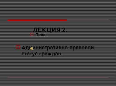 ЛЕКЦИЯ 2. Тема: Административно-правовой статус граждан.