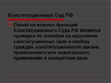 Конституционный Суд РФ Одной из важных функций Конституционного Суда РФ являе...