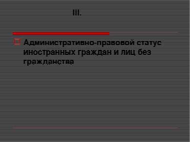 III. Административно-правовой статус иностранных граждан и лиц без гражданства