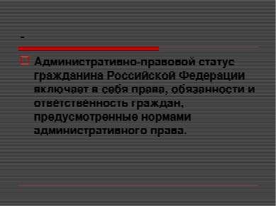 - Административно-правовой статус гражданина Российской Федерации включает в ...