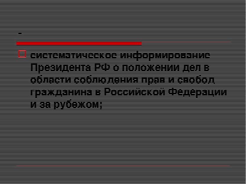 - систематическое информирование Президента РФ о положении дел в области собл...