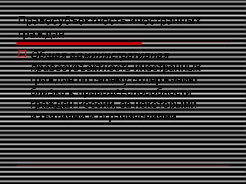 Правосубъектность иностранных граждан Общая административная правосубъектност...