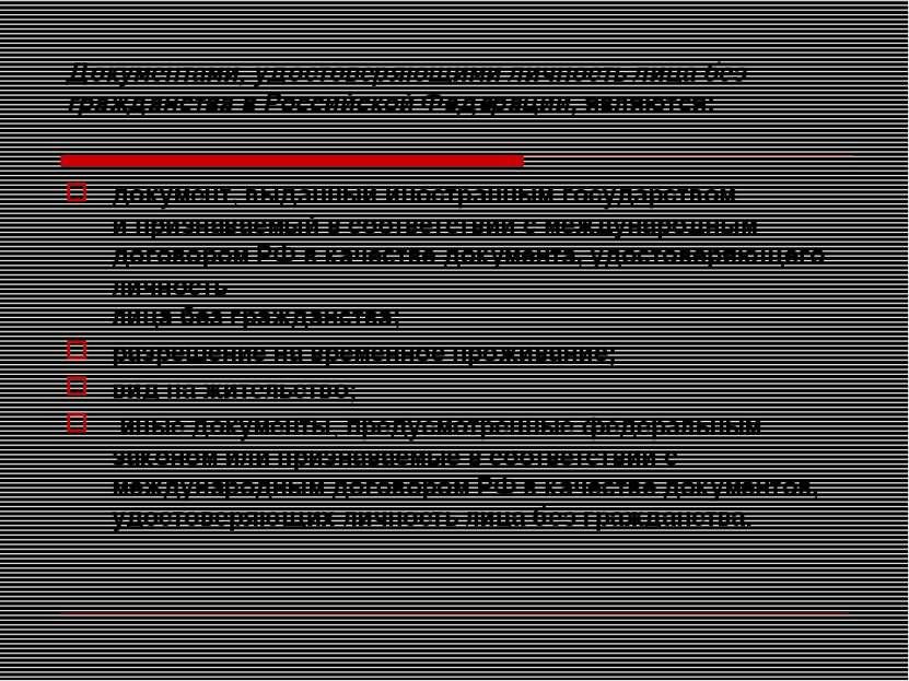 Документами, удостоверяющими личность лица без гражданства в Российской Федер...