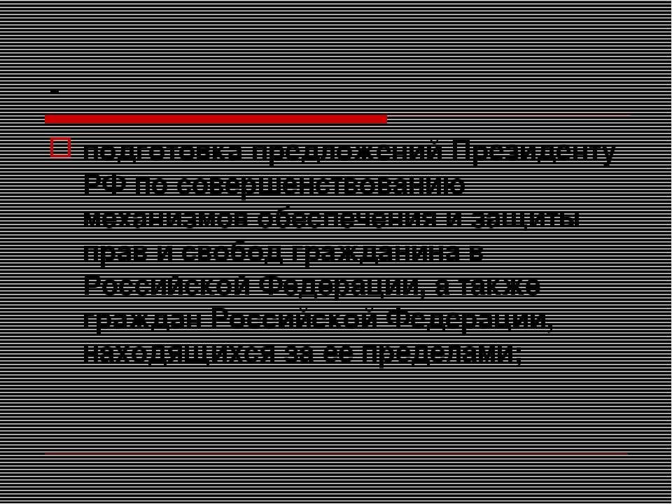 - подготовка предложений Президенту РФ по совершенствованию механизмов обеспе...