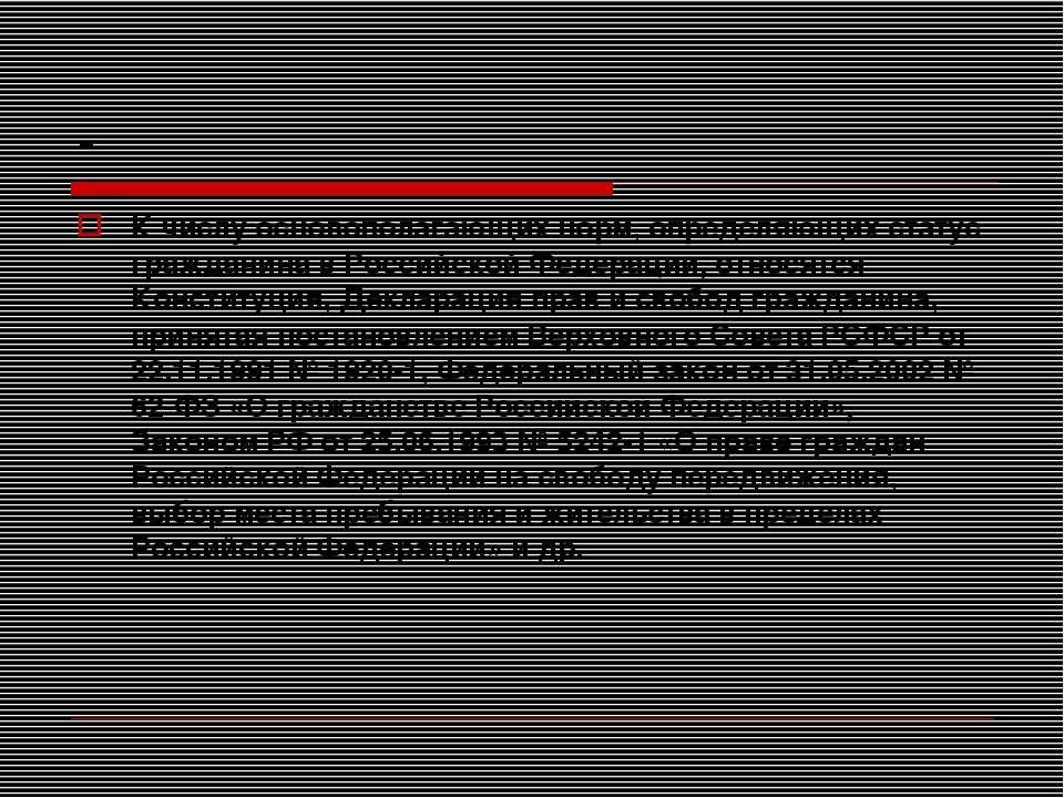 - К числу основополагающих норм, определяющих статус гражданина в Российской ...