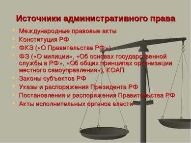Источники административного права Международные правовые акты Конституция РФ ...