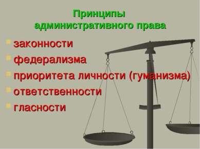 Принципы административного права законности федерализма приоритета личности (...
