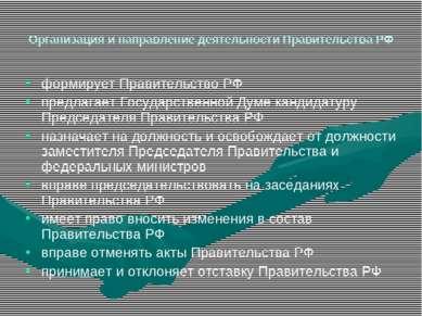 Организация и направление деятельности Правительства РФ формирует Правительст...