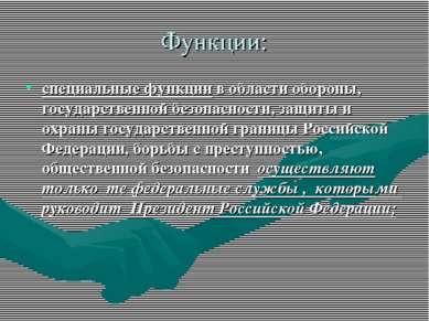 Функции: специальные функции в области обороны, государственной безопасности,...