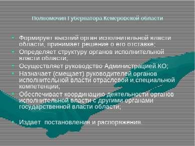 Полномочия Губернатора Кемеровской области Формирует высший орган исполнитель...