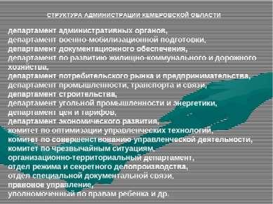 СТРУКТУРА АДМИНИСТРАЦИИ КЕМЕРОВСКОЙ ОБЛАСТИ департамент административных орга...