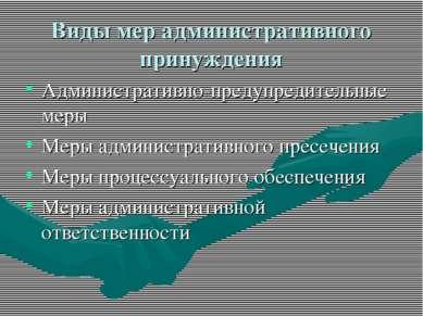 Виды мер административного принуждения Административно-предупредительные меры...