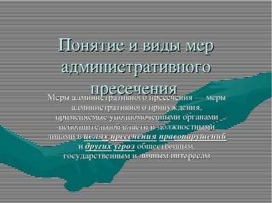 Понятие и виды мер административного пресечения Меры административного пресеч...