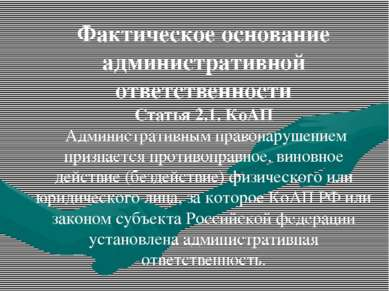 Фактическое основание административной ответственности Статья 2.1. КоАП Админ...
