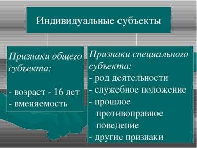Индивидуальные субъекты Признаки общего субъекта: - возраст - 16 лет - вменяе...