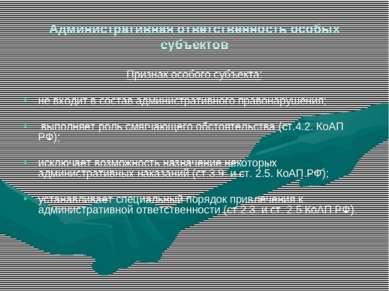 Административная ответственность особых субъектов Признак особого субъекта: н...