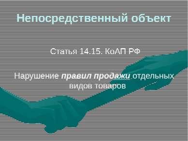 Непосредственный объект Статья 14.15. КоАП РФ Нарушение правил продажи отдель...
