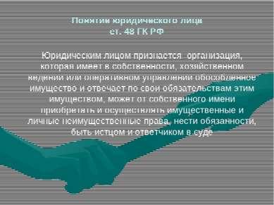 Понятие юридического лица ст. 48 ГК РФ Юридическим лицом признается организац...