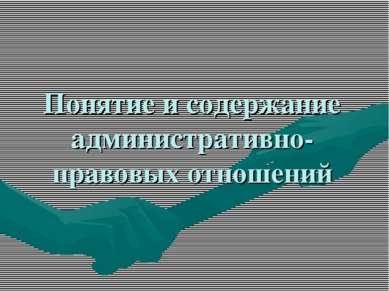 Понятие и содержание административно-правовых отношений