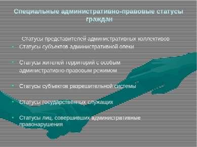 Специальные административно-правовые статусы граждан Статусы представителей а...