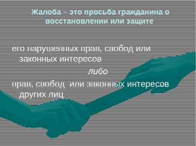 Жалоба – это просьба гражданина о восстановлении или защите его нарушенных пр...