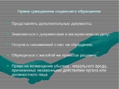 Права гражданина подавшего обращение: Представлять дополнительные документы; ...