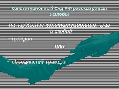 Конституционный Суд РФ рассматривает жалобы на нарушение конституционных прав...