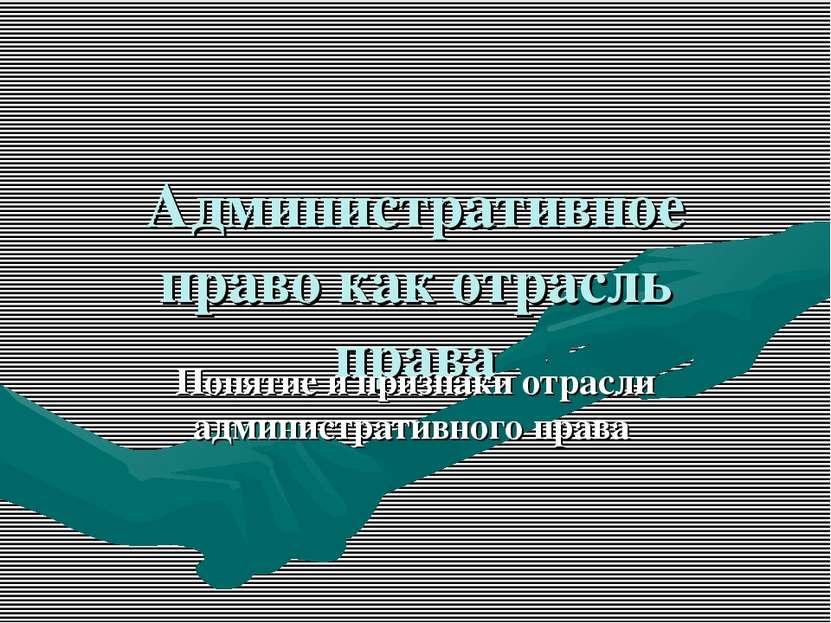 Административное право как отрасль права Понятие и признаки отрасли администр...