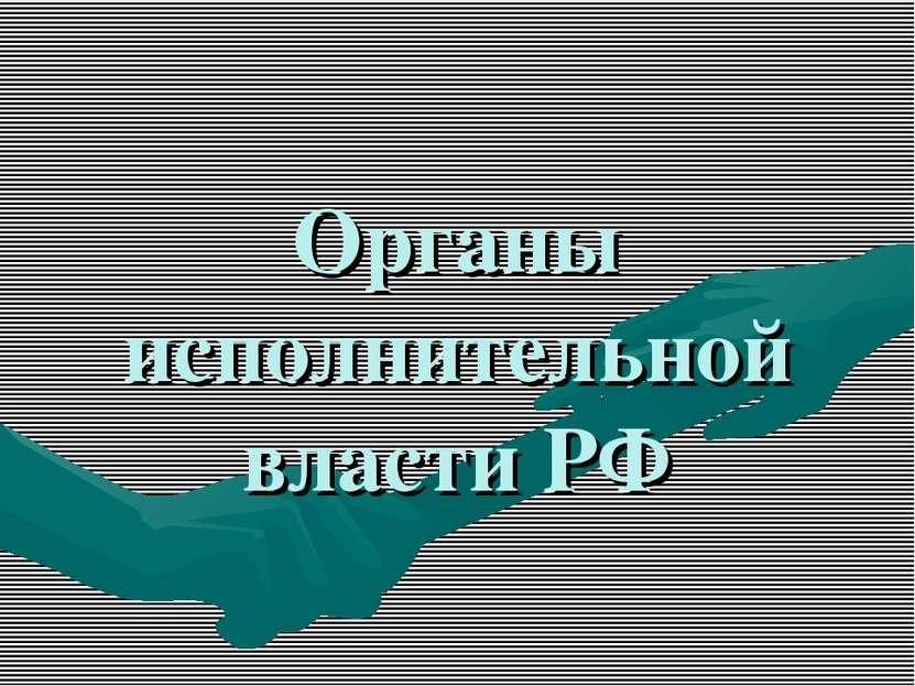 Органы исполнительной власти РФ