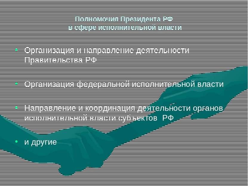 Полномочия Президента РФ в сфере исполнительной власти Организация и направле...