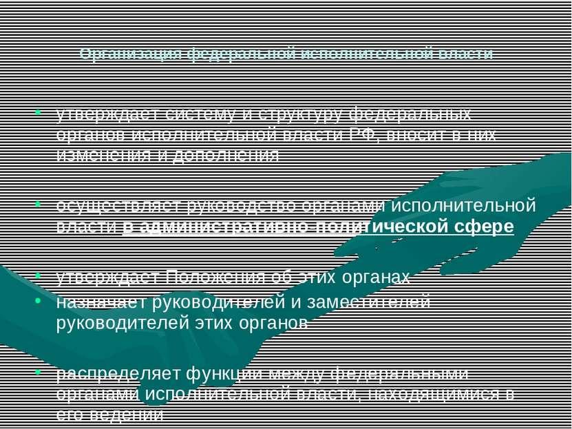 Организация федеральной исполнительной власти утверждает систему и структуру ...