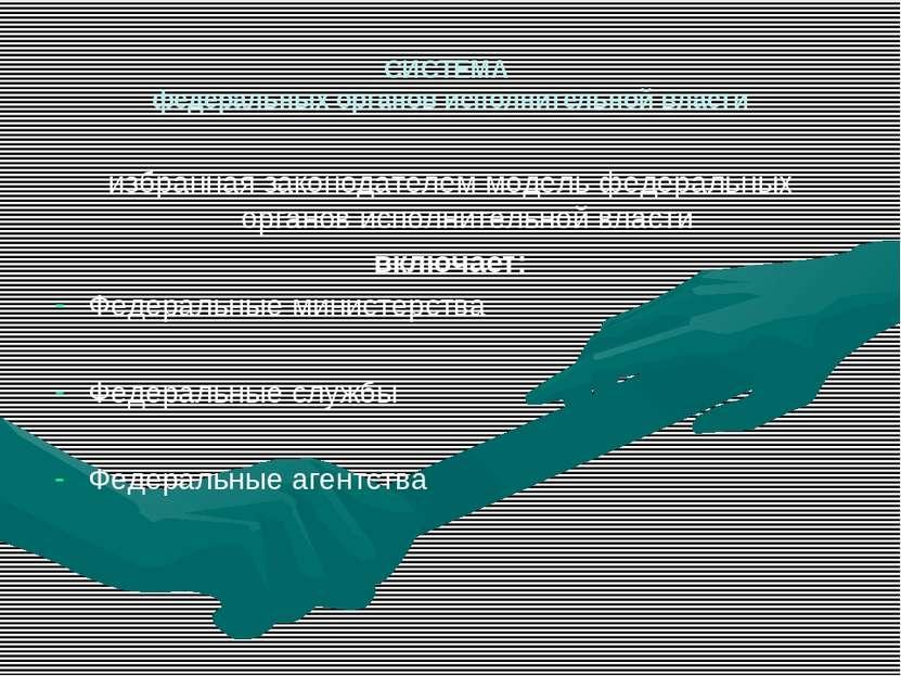 СИСТЕМА федеральных органов исполнительной власти избранная законодателем мод...
