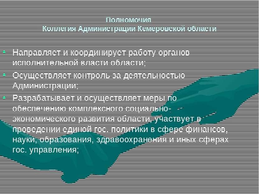 Полномочия Коллегия Администрации Кемеровской области Направляет и координиру...
