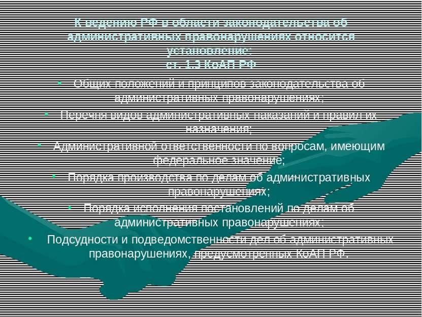 К ведению РФ в области законодательства об административных правонарушениях о...