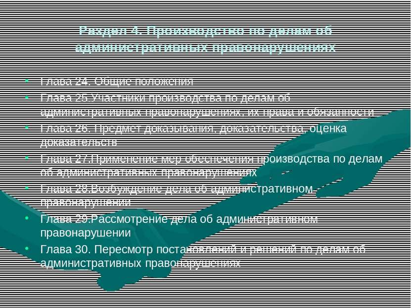 Раздел 4. Производство по делам об административных правонарушениях Глава 24....