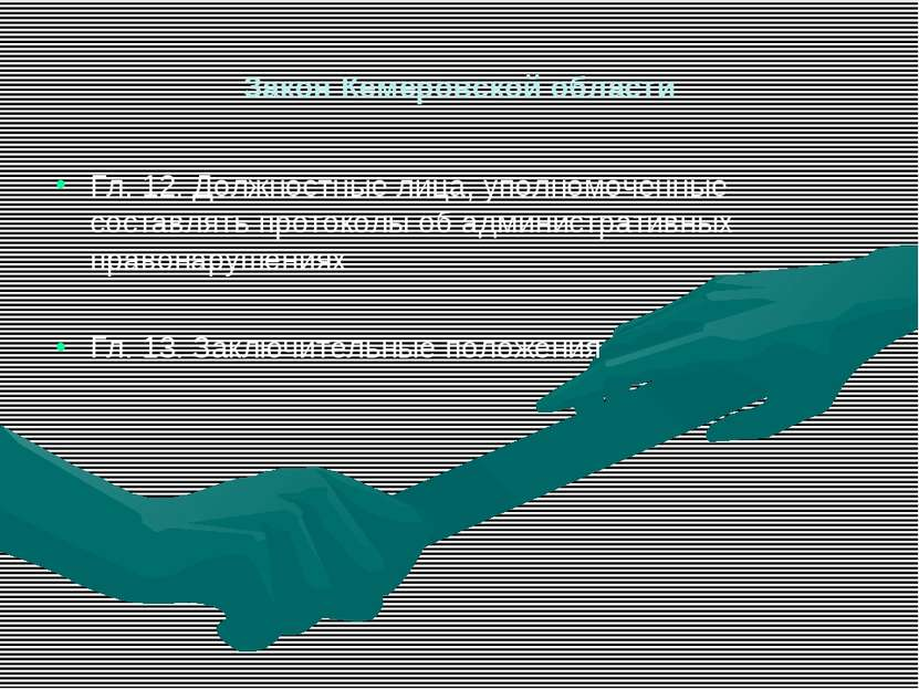 Закон Кемеровской области Гл. 12. Должностные лица, уполномоченные составлять...