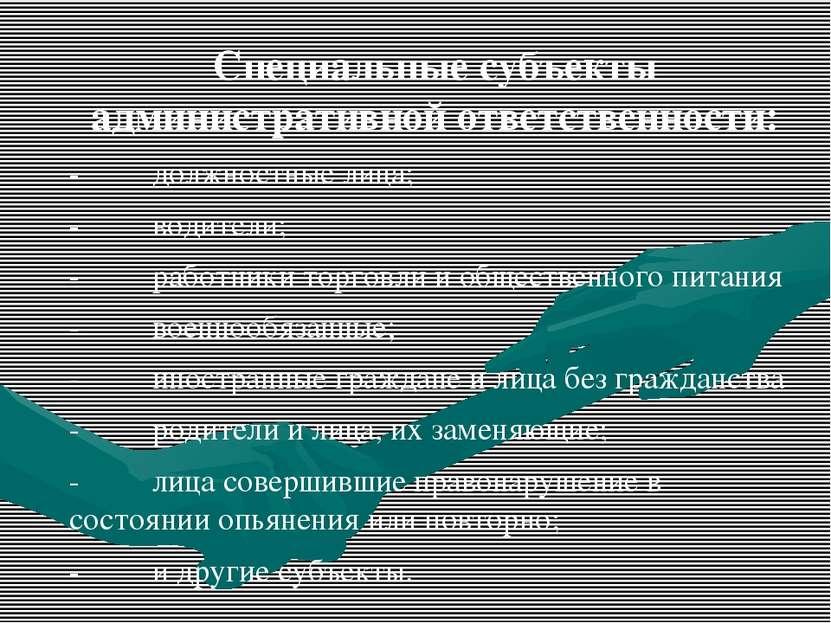 Специальные субъекты административной ответственности: - должностные лица; - ...
