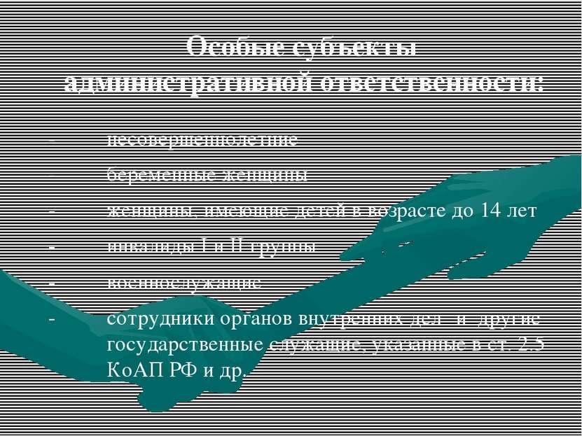 Особые субъекты административной ответственности: - несовершеннолетние - бере...