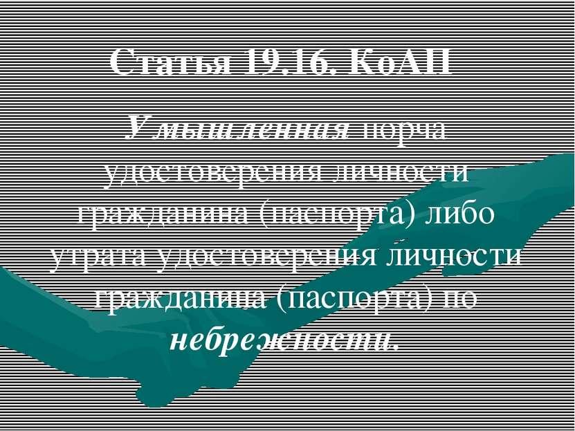 Статья 19.16. КоАП Умышленная порча удостоверения личности гражданина (паспор...