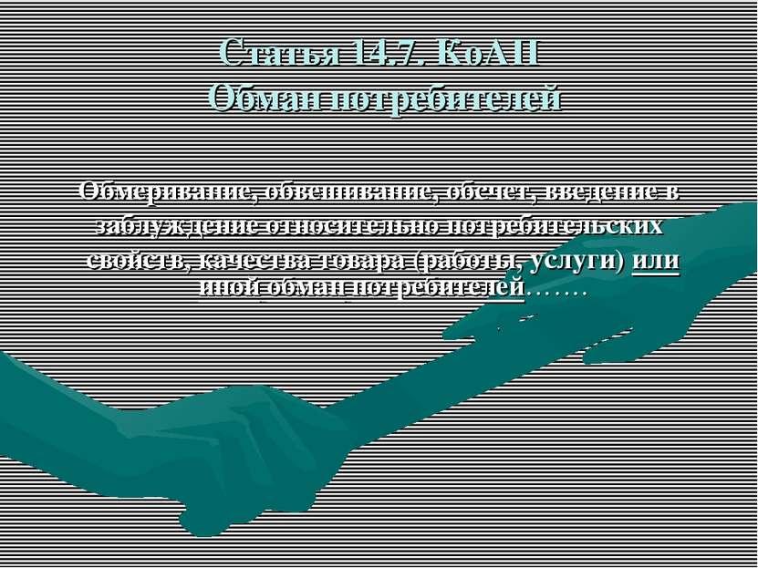 Статья 14.7. КоАП Обман потребителей Обмеривание, обвешивание, обсчет, введен...
