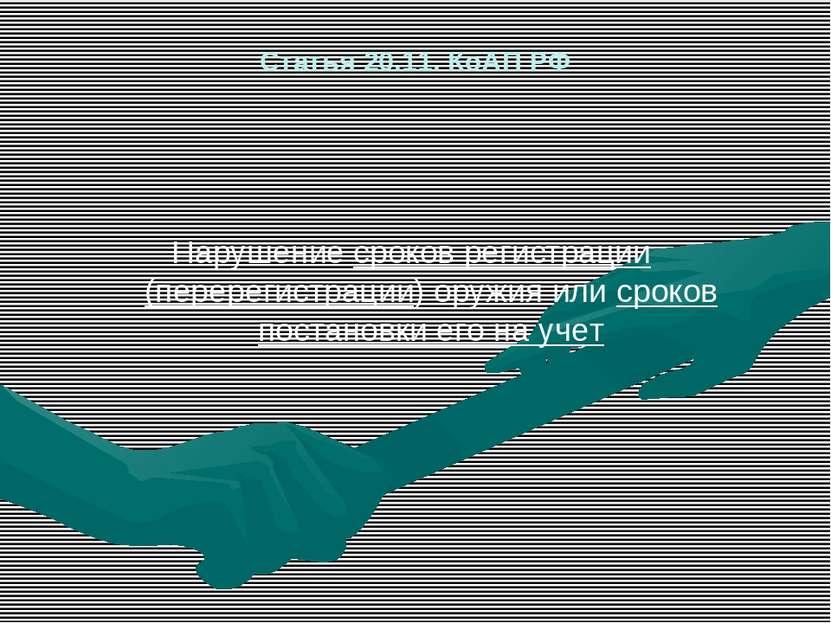 Статья 20.11. КоАП РФ Нарушение сроков регистрации (перерегистрации) оружия и...