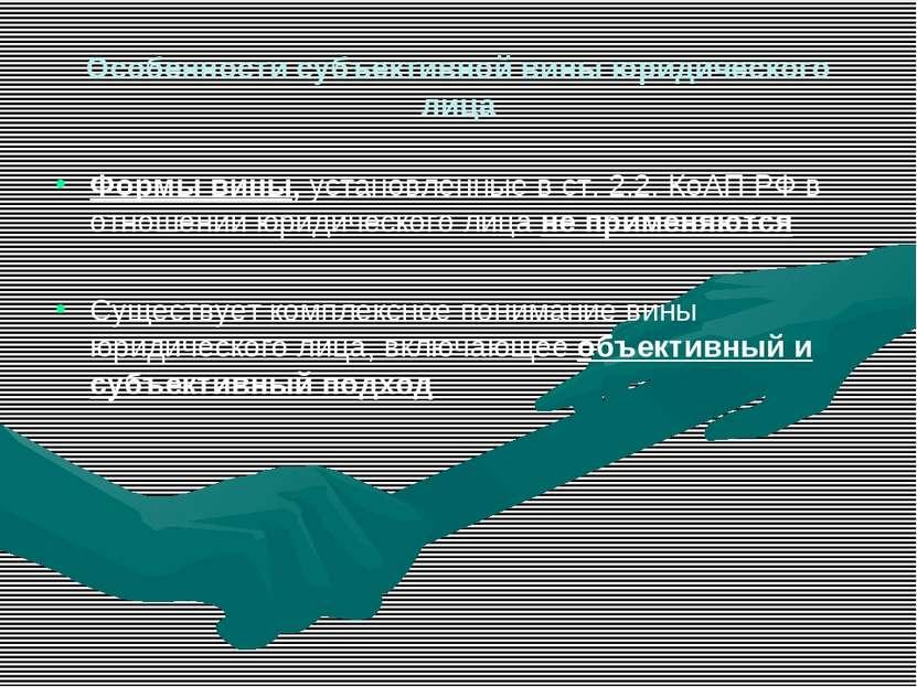 Особенности субъективной вины юридического лица Формы вины, установленные в с...