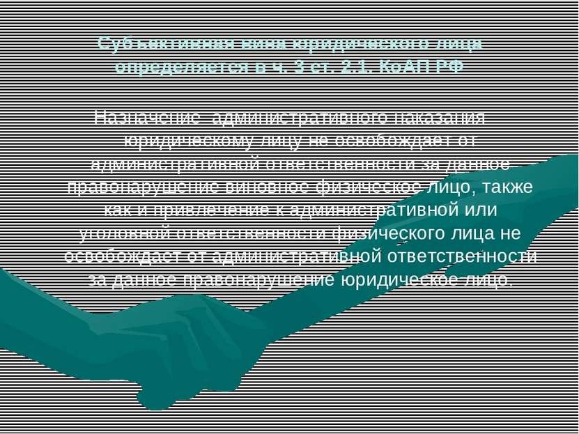 Субъективная вина юридического лица определяется в ч. 3 ст. 2.1. КоАП РФ Назн...