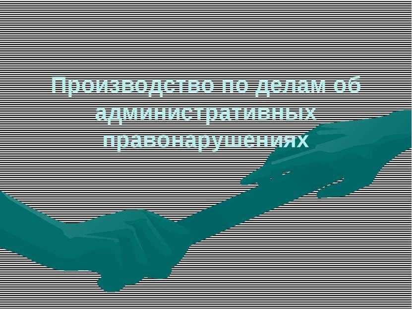 Производство по делам об административных правонарушениях