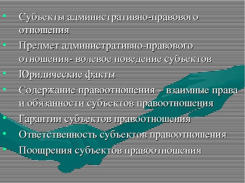 Субъекты административно-правового отношения Предмет административно-правовог...