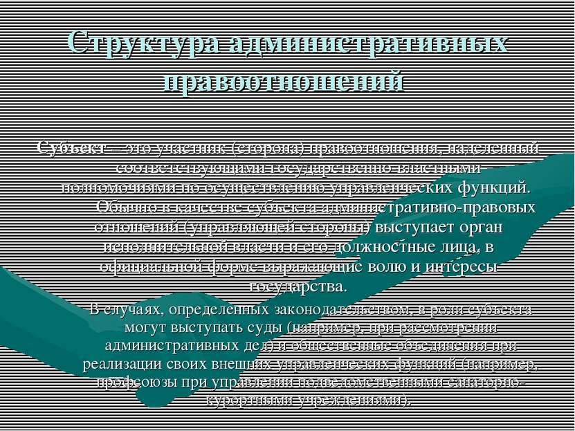 Структура административных правоотношений Субъект – это участник (сторона) пр...