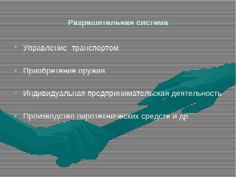 Разрешительная система Управление транспортом Приобретение оружия Индивидуаль...