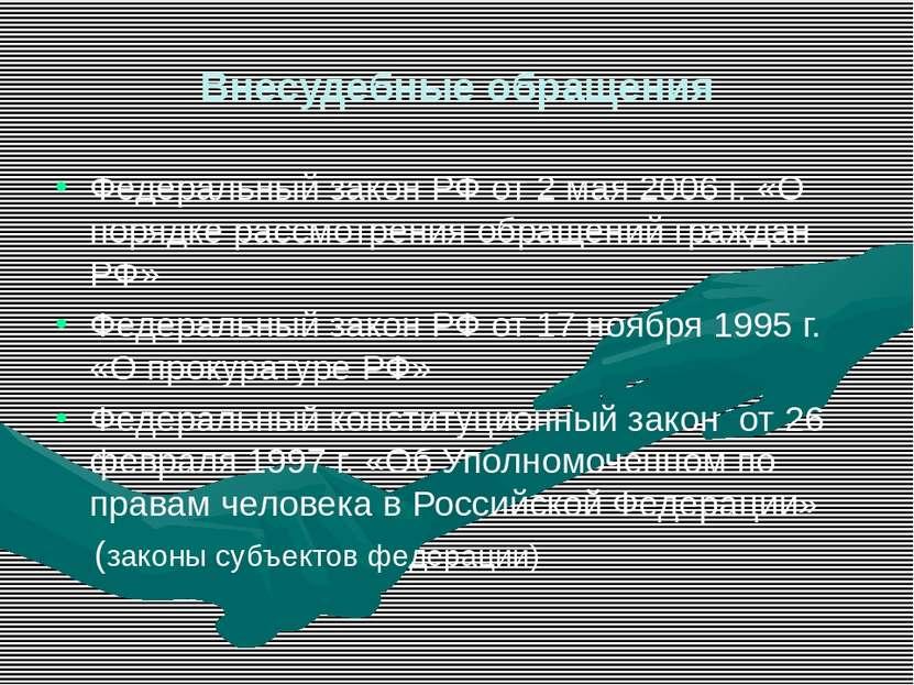 Внесудебные обращения Федеральный закон РФ от 2 мая 2006 г. «О порядке рассмо...
